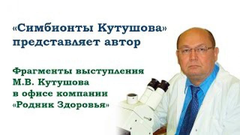 Симбионты Кутушова представляет автор - М.В. Кутушов