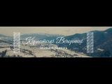 ван Пилипець - Карпатськ Вечорниц. Прем'ра клпу 2017!!!