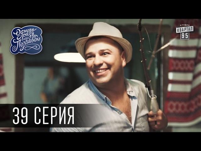 Одного разу під Полтавою - 3 сезон   Молодіжная комедія