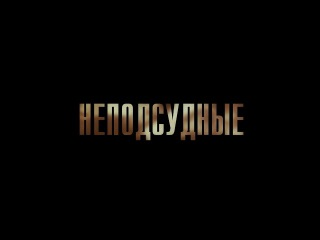 Неподсудные - 8 серия /HD/