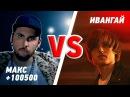 Эпичная Битва Ивангай против Макса 100500