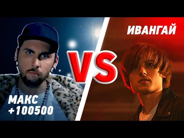 Эпичная Битва: Ивангай против Макса 100500