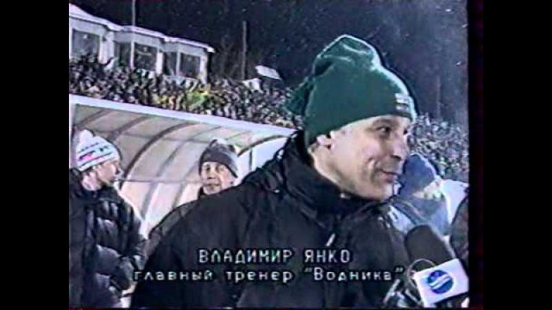 11 03 2000 Скандальное интервью Владимира Янко avi смотреть онлайн без регистрации