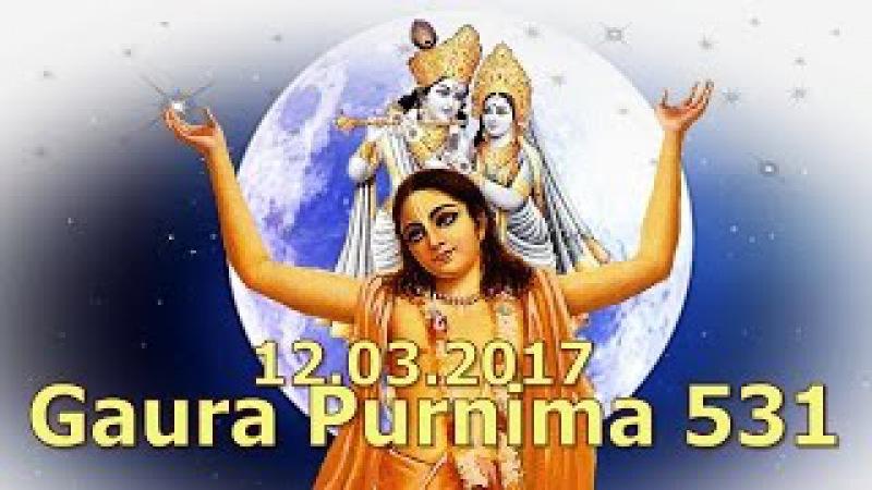 12.03.2017 Gaura Purnima 531 ISKCON Dnipro Ukraine