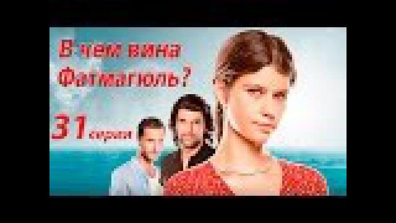 В ЧЕМ ВИНА ФАТМАГЮЛЬ? (31 серия) Турецкий сериал на русском