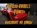 RWB Porsche 911 Пурист выезжает на улицы BMIRussian