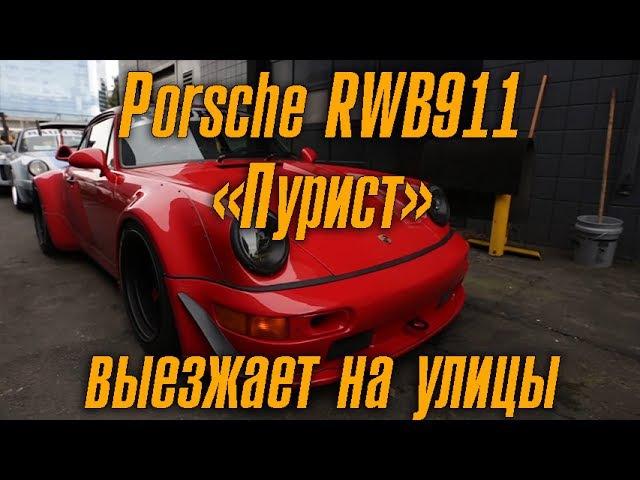 RWB Porsche 911 Пурист выезжает на улицы [BMIRussian]