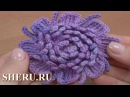 Вязание крючком объемного цветка, урок вязания 154