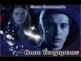 Стас Бондаренко &amp Олеся Фаттахова . Песня Димы Билана