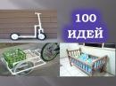 Самоделки из пластиковых труб своими руками. 100 идей для дачи