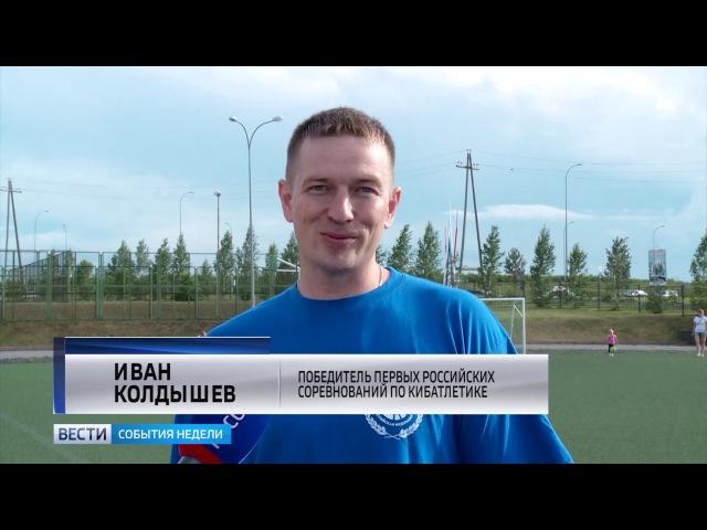 Кузбасский киборг выиграл чемпионат России по киб-атлетике