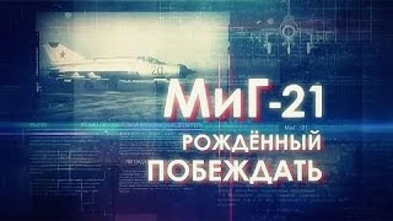Легендарные самолеты МиГ 21 Рожденный побеждать
