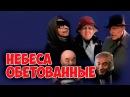 ФИЛЬМ ОЧЕНЬ СИЛЬНЫЙ! Небеса обетованные комедия ФИЛЬМЫ СССР
