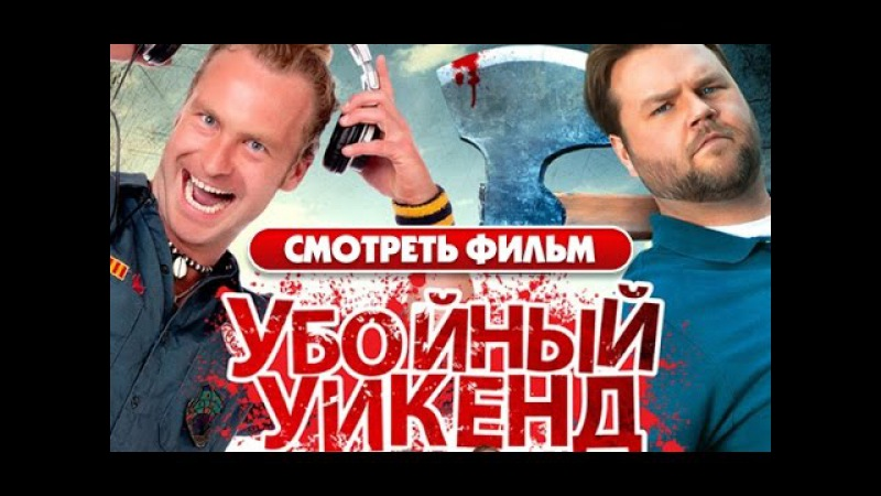 УБОЙНЫЙ УИКЕНД (Убойные каникулы 2) / Комедия смотреть онлайн