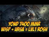 7400 MMR Wisp + Ursa — Как забрать Рошана до выхода крипов?