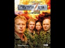 Группа «Зета» 2 4 серия (2009)