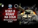 Взял я фланг на себя - Музыкальный клип от REEBAZ World of Tanks