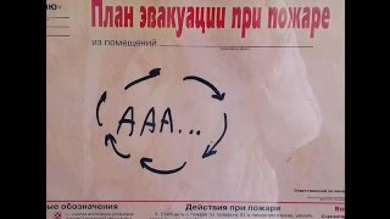 Пожарная эвакуация - Учебный фильм!