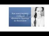 Как консультанту Oriflame правильно оформить свою страницу во Вконтакте