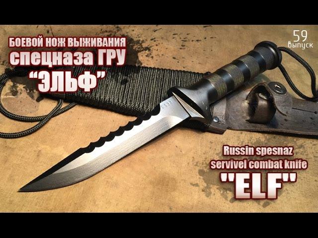 Боевой нож выживания спецназа ГРУ Эльф | Russian spetsnaz combat survival knife Elf