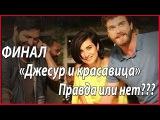 Кыванч Татлытуг спровоцировал закрытие сериала Джесур и красавица #звезды турецкого кино