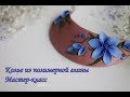 Мастер-класс Колье с цветами из полимерной глины FIMO/polymer clay tutorial
