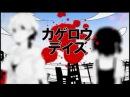 Kagerou Days - Ver. Soraru [Sub English][Sub Español]