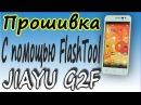 Прошивка глючного телефона Jiayu G2F с помощью FlashTool