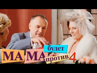 Мама будет против - Серия 4 - комедийный сериал