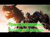 Последний рыцарь 2017 лучший трейлер. Смотреть фильм Трансформеры Последний рыца ...