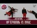 Батл картина - VIP Тернопіль vs Лукас Лига Смеха 2016, Четвертый полуфинал