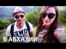 Отдых в Абхазии Пицунда