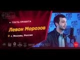 Рэп Завод [LIVE] Левон Морозов (321-й выпуск  2-й сезон ) Город: Москва, Россия.