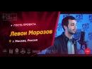 Рэп Завод [LIVE] Левон Морозов (321-й выпуск / 3-й сезон ) Город: Москва, Россия.