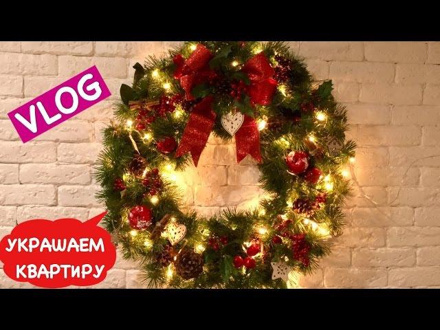 Ольга Матвей. VLOG: Как Украсить Квартиру к Новому Году | How to Decorate Home for Christmas