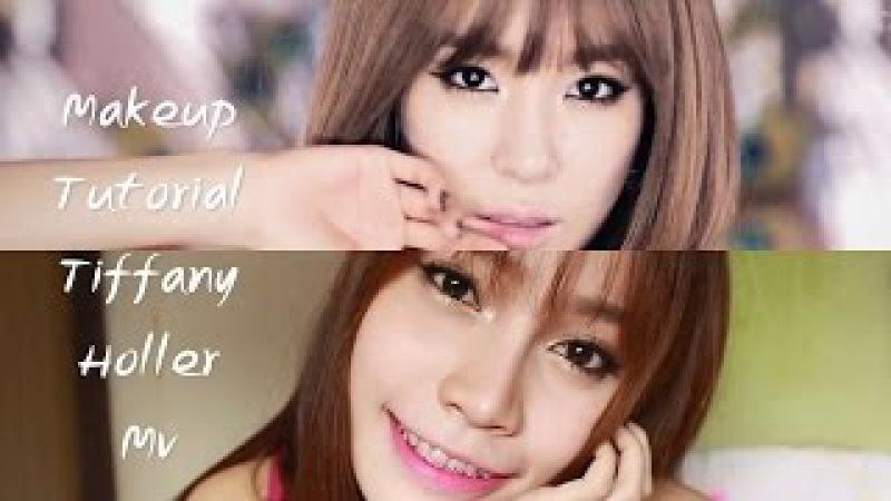Tiffany Girls'Generation