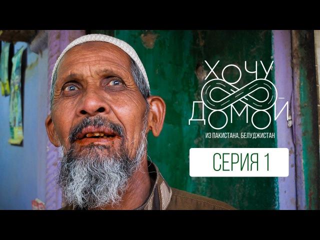 Хочу домой из Пакистана - 1 серия. Белуджистан