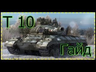 Т10 - гайд