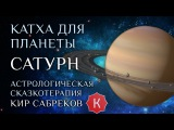 Катха для Сатурна (сказка для планеты Сатурн) Кир Сабреков