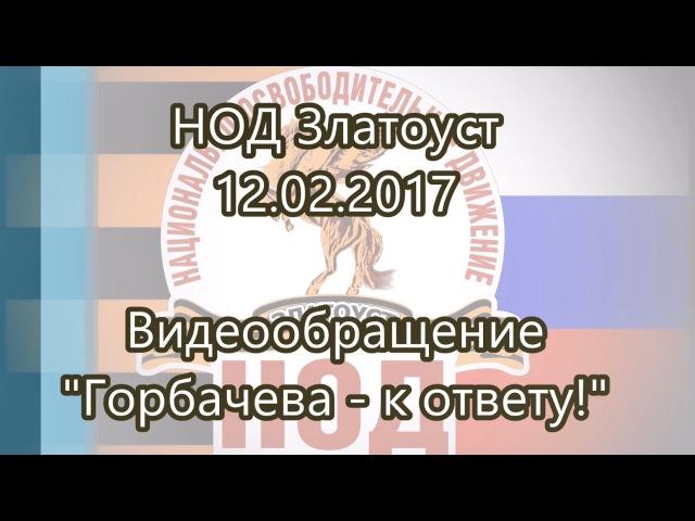 Обращение по Горбачеву НОД Златоуст