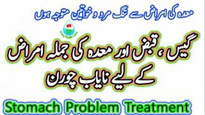Stomach Problem Treatment | Home Remedies Of Stomach Disease | Consitipation Treatment