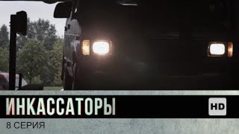 Инкассаторы | Сериал в HD | 8 Серия