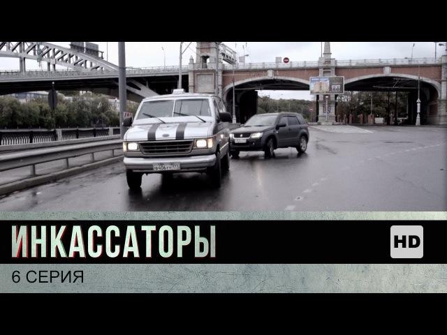 Инкассаторы | Сериал в HD | 6 Серия