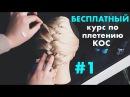 БЕСПЛАТНЫЙ курс по плетению КОС с нуля♡ УРОК 1 Колосок ♡LOZNITSA