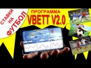 Программа VBETT V2 0 Ставки на футбол ОБЗОР