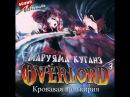 Повелитель Overlord - том 3 главы 3-5 аудиоранобэ