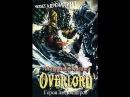 Повелитель Overlord - том 4 аудиоранобэ