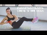 Workout • Интервальная кардиотренировка [Workout | Будь в форме]