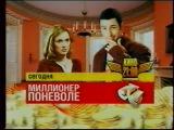 Миллионер поневоле. Кино в 21-00 на СТС СТС, 26.08.2006 Анонс