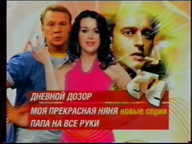 Скоро! Суперпремьеры! Дневной дозор, Моя прекрасная няня, Папа на все руки (СТС, август 2006) Анонс